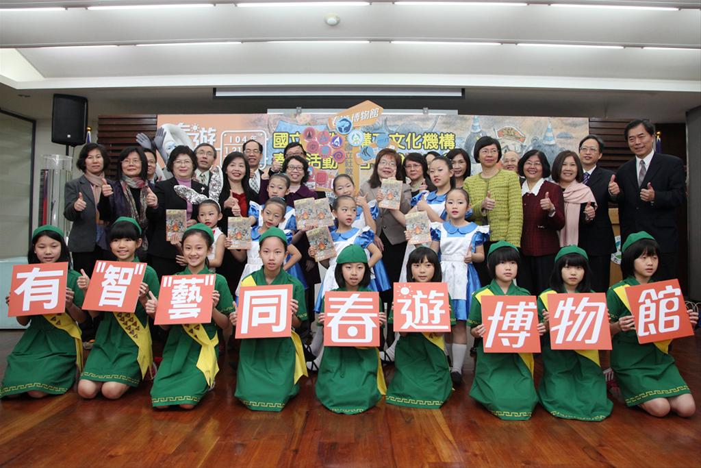 104春遊博物館活動開跑記者會