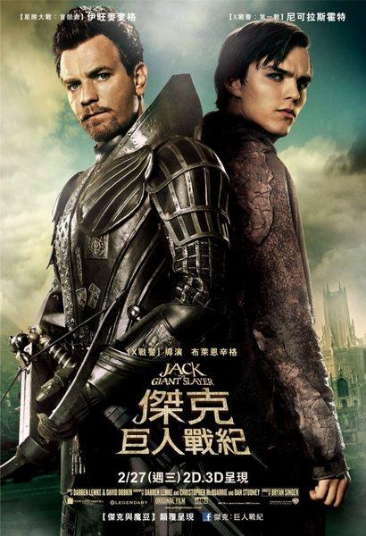3D電影:傑克:巨人戰紀(Jack the giant slayer)