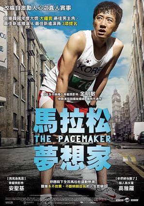 馬拉松夢想家(Pacemarker)