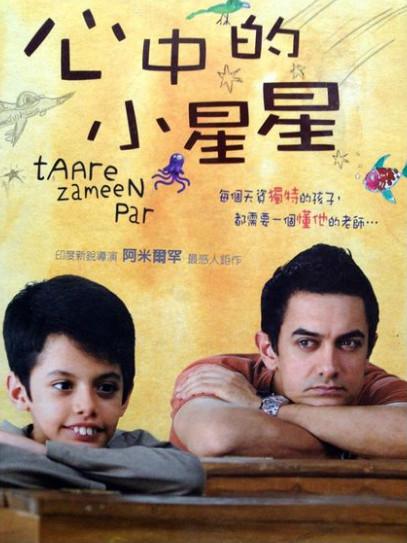 心中的小星星( Taare Zameen Par)