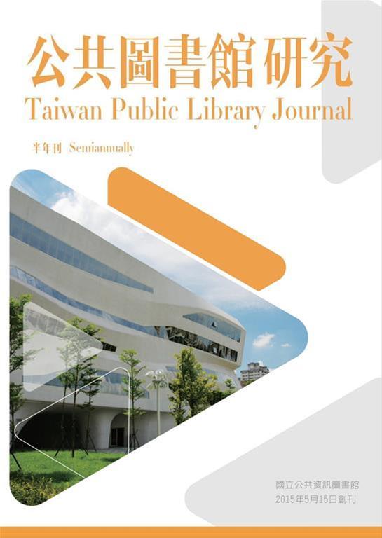 《公共圖書館研究》第6期(2017.11.15)全文