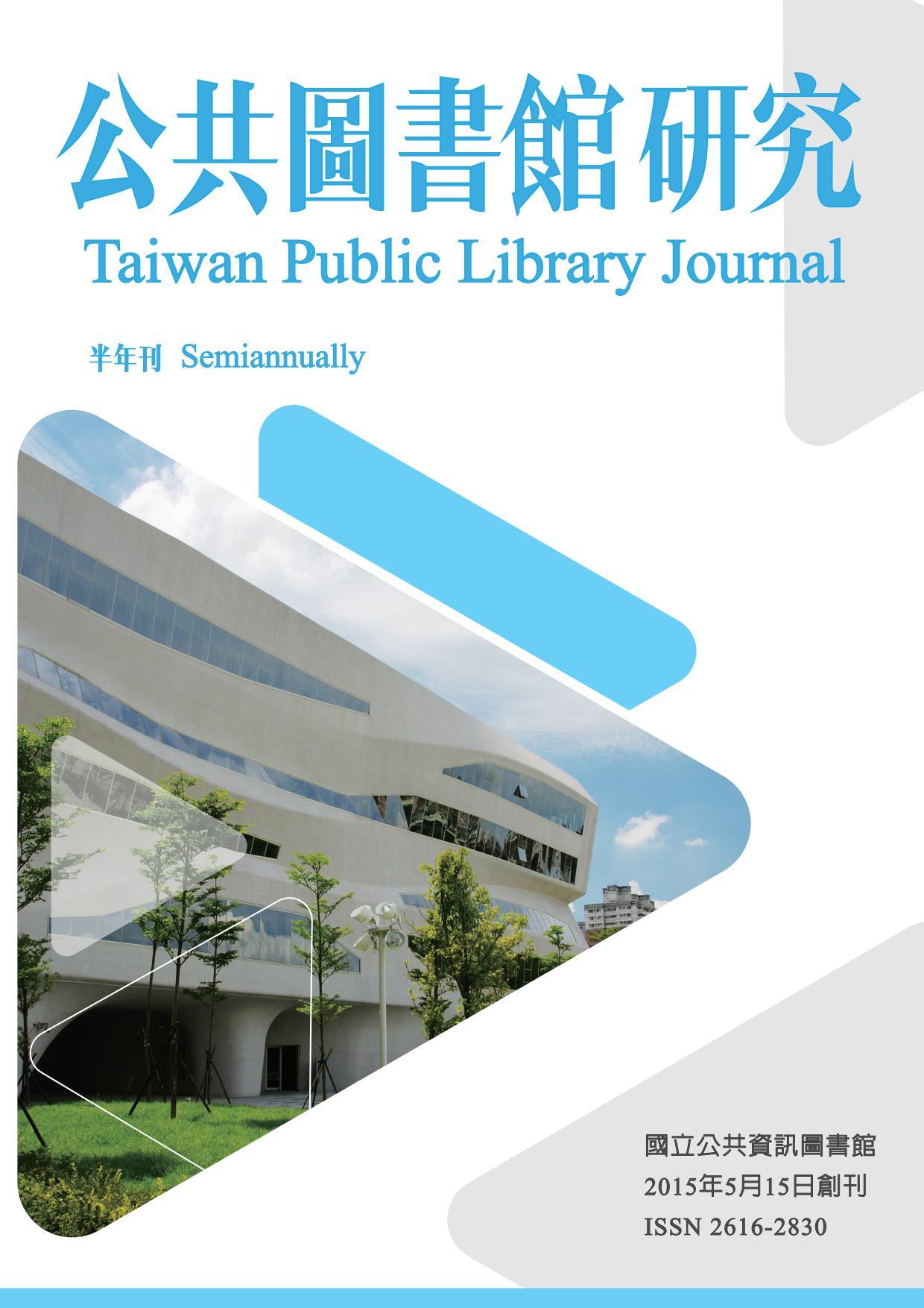 《公共圖書館研究》第8期(2018.11.15)全文