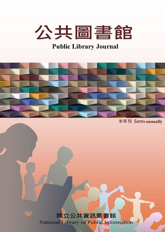 《公共圖書館》第3期(2016.05.15)全文