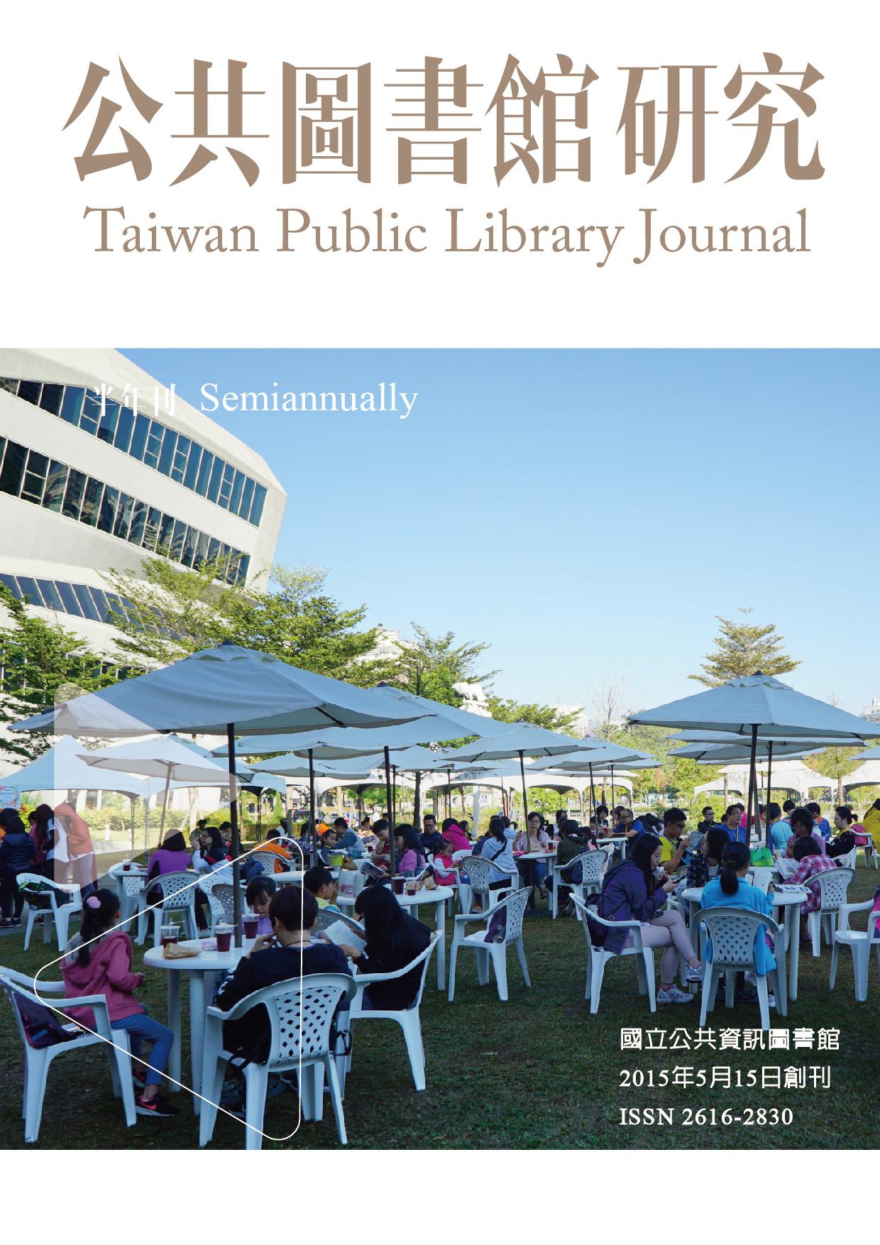 《公共圖書館研究》第10期(2019.11.15)全文