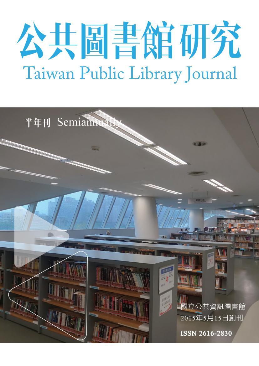 《公共圖書館研究》第11期(2020.05.15)全文