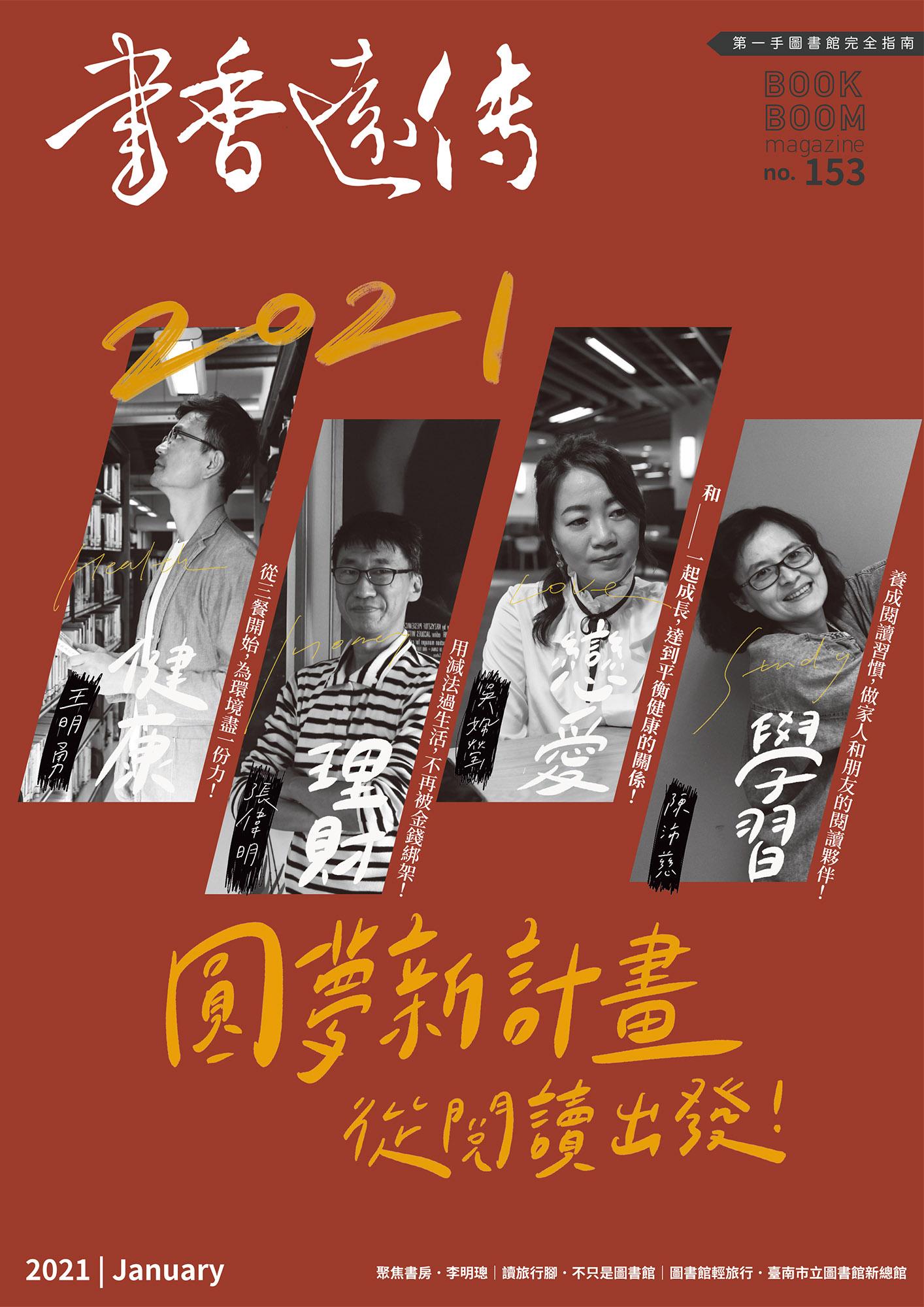 2021圓夢新計畫從閱讀出發!
