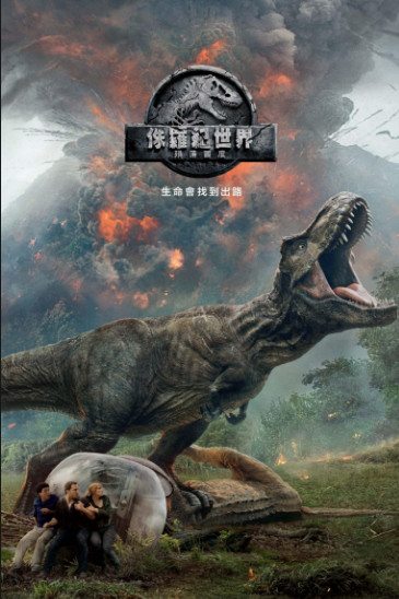 侏羅紀世界:殞落國度 (Jurassic world : fallen kingdom)