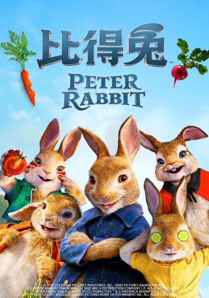 比得兔(Peter Rabbit) *黎明分館播映