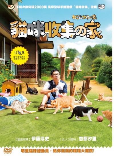 貓咪收集の家(ねこあつめの家)