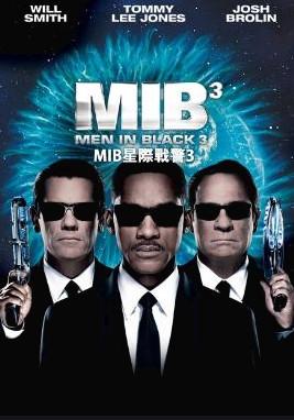 MIB星際戰警3(Men in black 3)