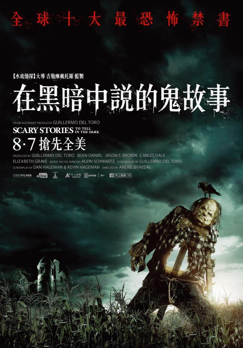 在黑暗中說的鬼故事(Scary stories to tell in the dark)