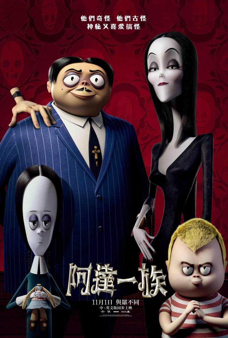 阿達一族(The Addams family;動畫片)
