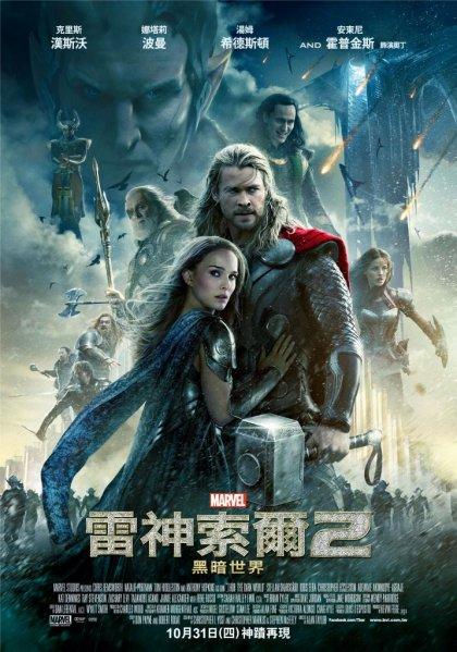雷神索爾2:黑暗世界 (Thor 2 : the dark world)