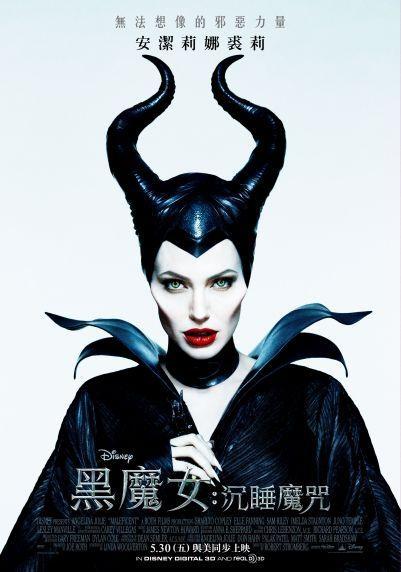 黑魔女:沉睡魔咒 (Maleficent)