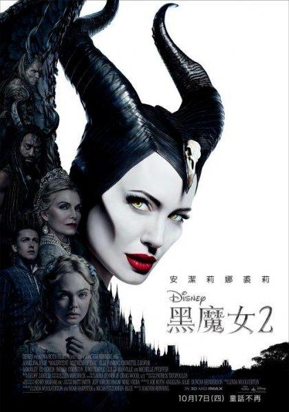 黑魔女 2(Maleficent : mistress of evil)