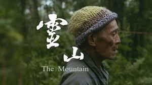 靈山( The mountain;紀錄片)