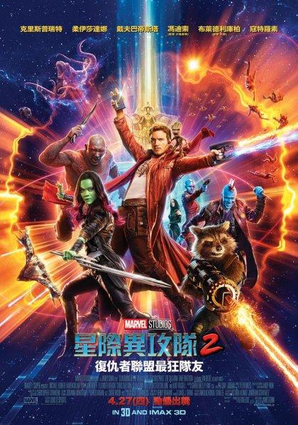 星際異攻隊2( Guardians of the galaxy 2)