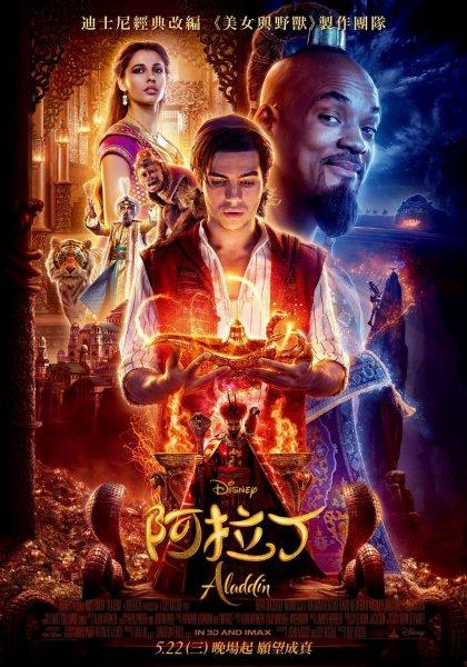 阿拉丁(Aladdin)