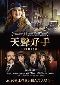 天聲好手(La Bolduc)