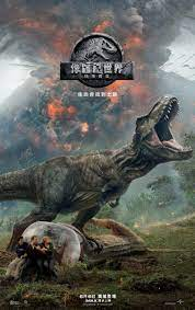 侏羅紀世界:殞落國度(Jurassic World : Fallen Kingdom)