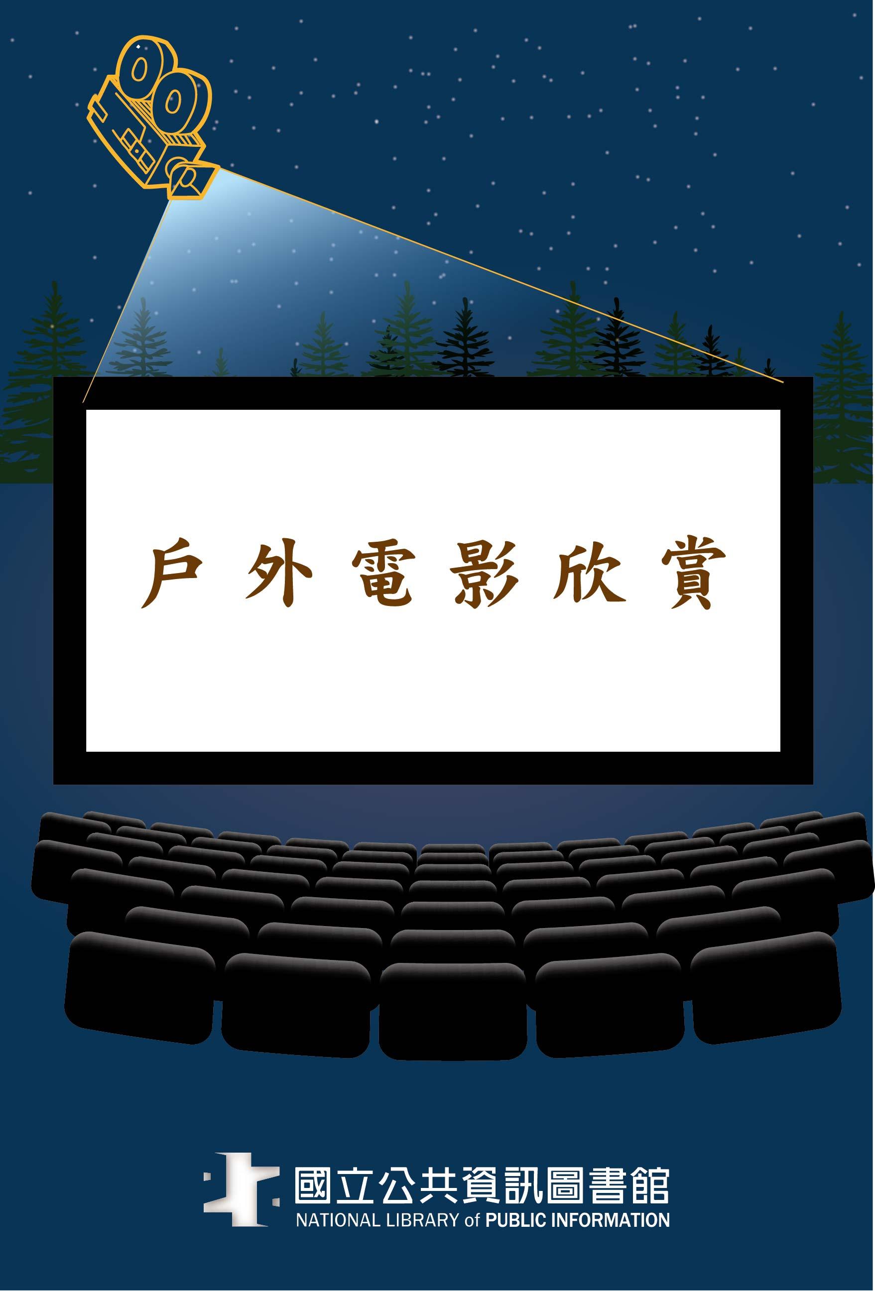 4月戶外電影播映節目表