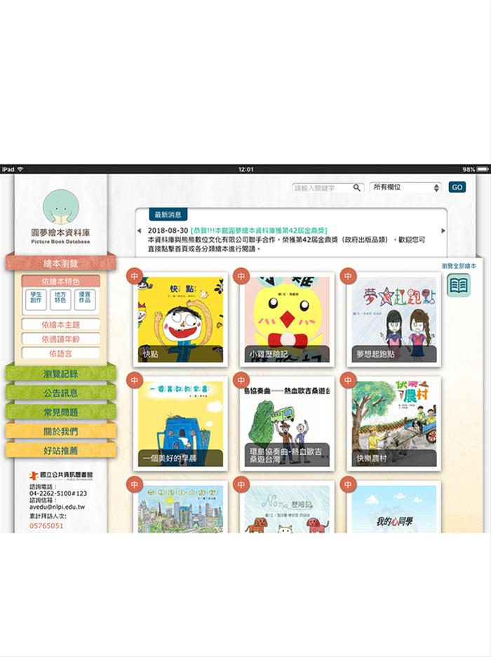 """Picture Book Database"" won The 42nd Golden Tripod Awards for Publications in Taiwan photo"