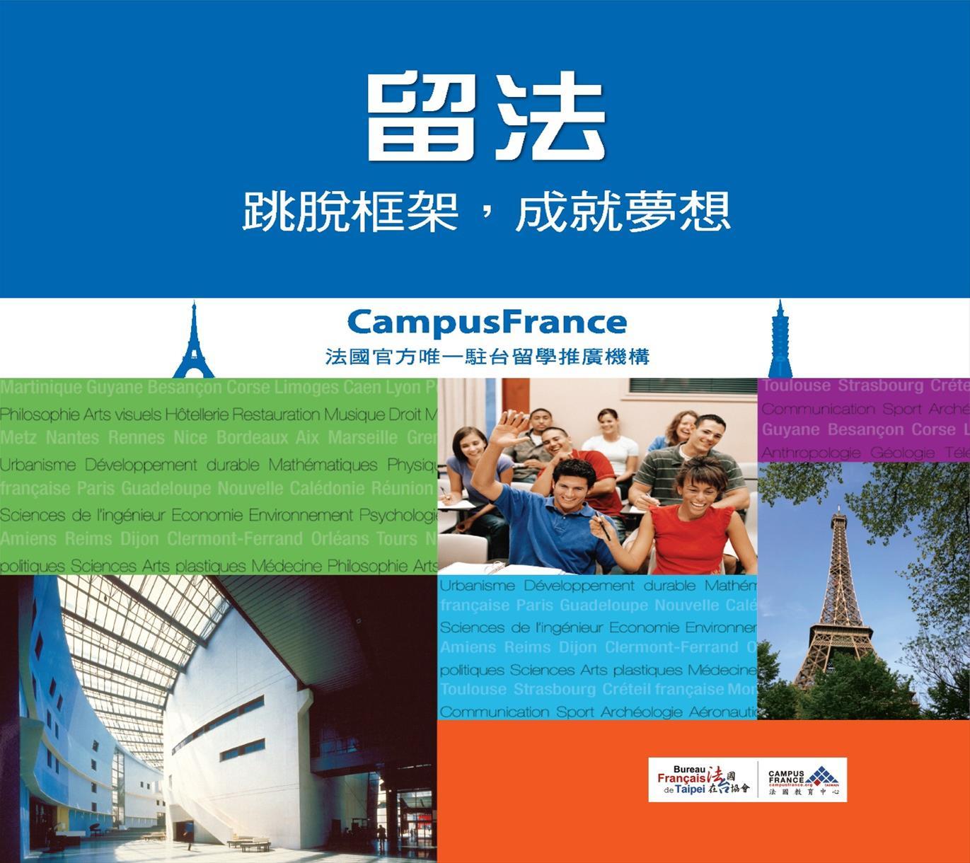 留學法國海報