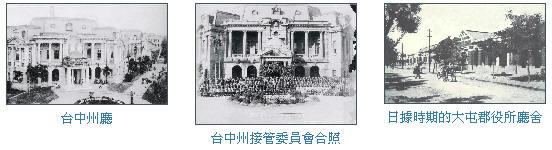臺中市-珍貴古老照片
